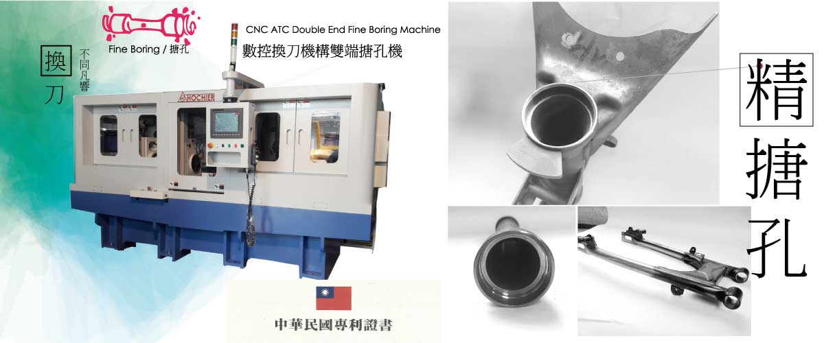 車頭管 精搪加工 CNC數控換刀